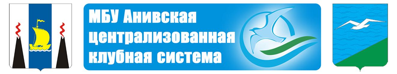 МБУ Анивская централизовання клубная система