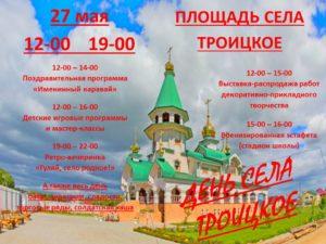День села Троицкое @ Троицкое, площадь села
