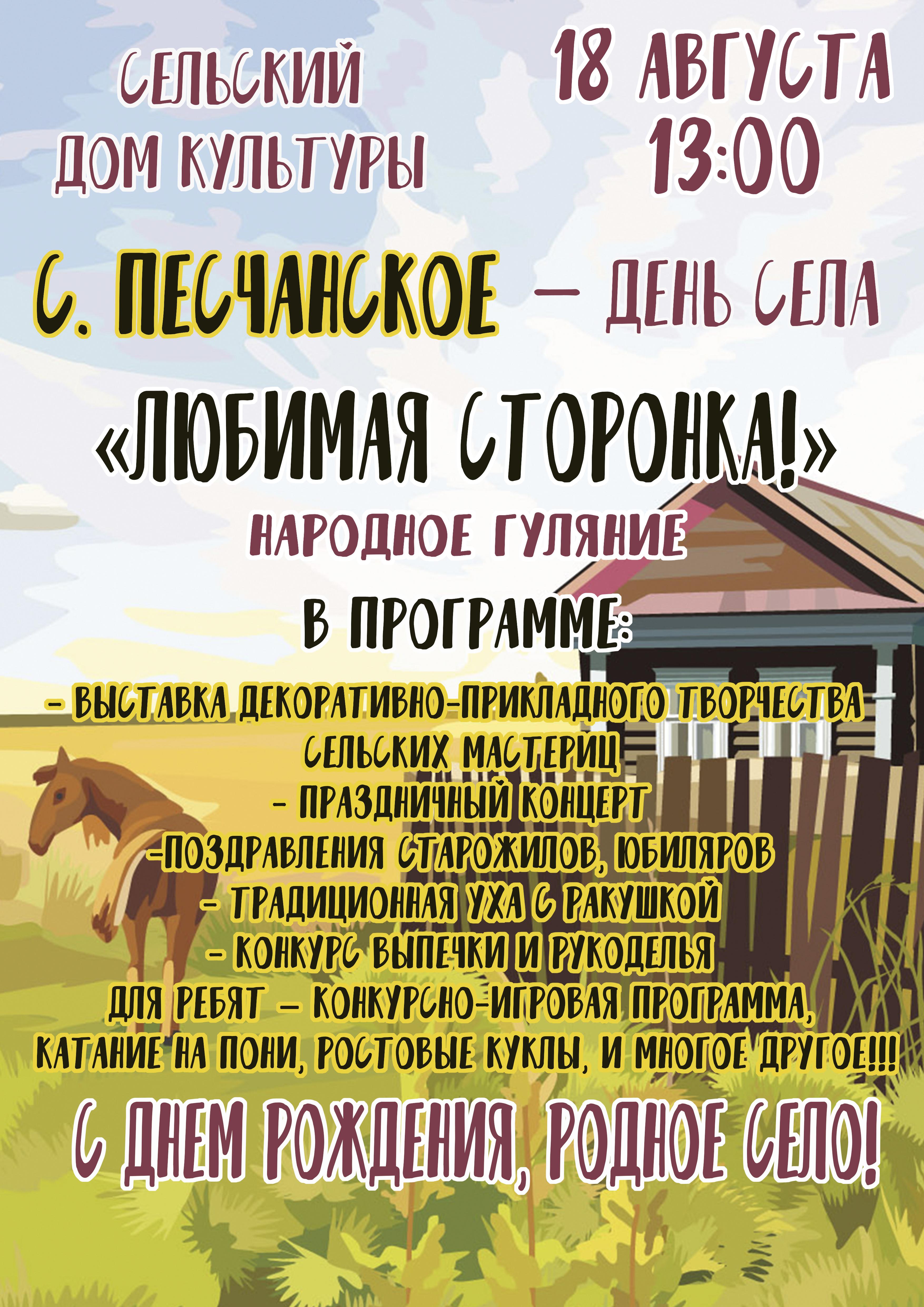 День села Песчанское