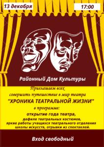 Открытие года театра @ Зрительный зал