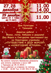 """Новогодний утренник """"Путешествие к Деду Морозу"""" @ Зрительный зал"""