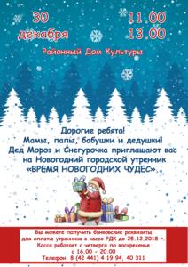 """Новогодний утренник """"Время новогодних чудес"""" @ Зрительный зал"""