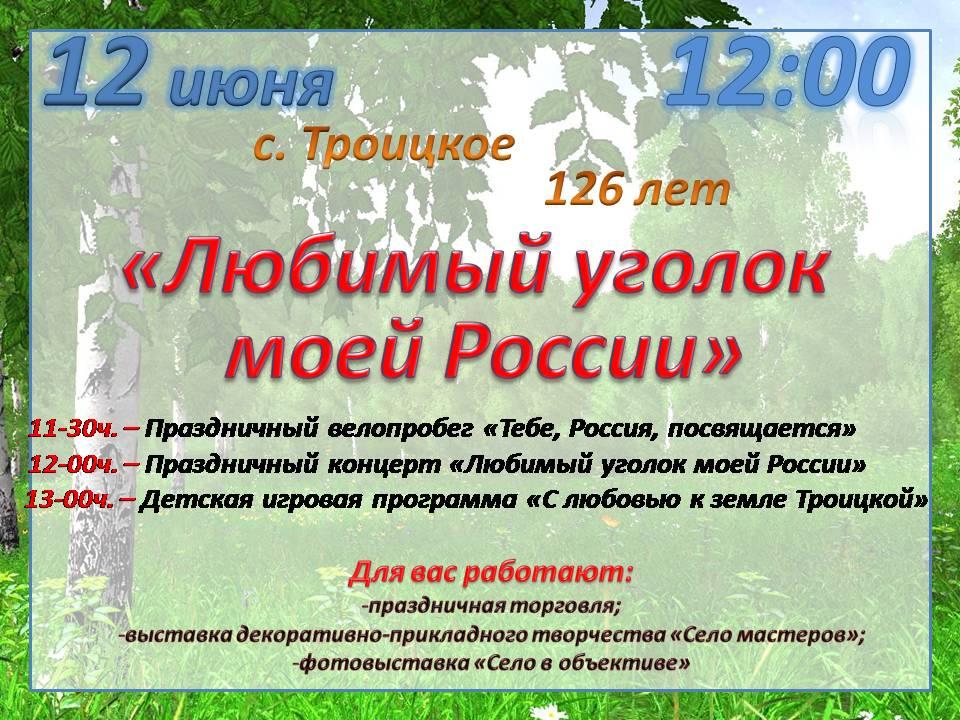 День села Троицкого