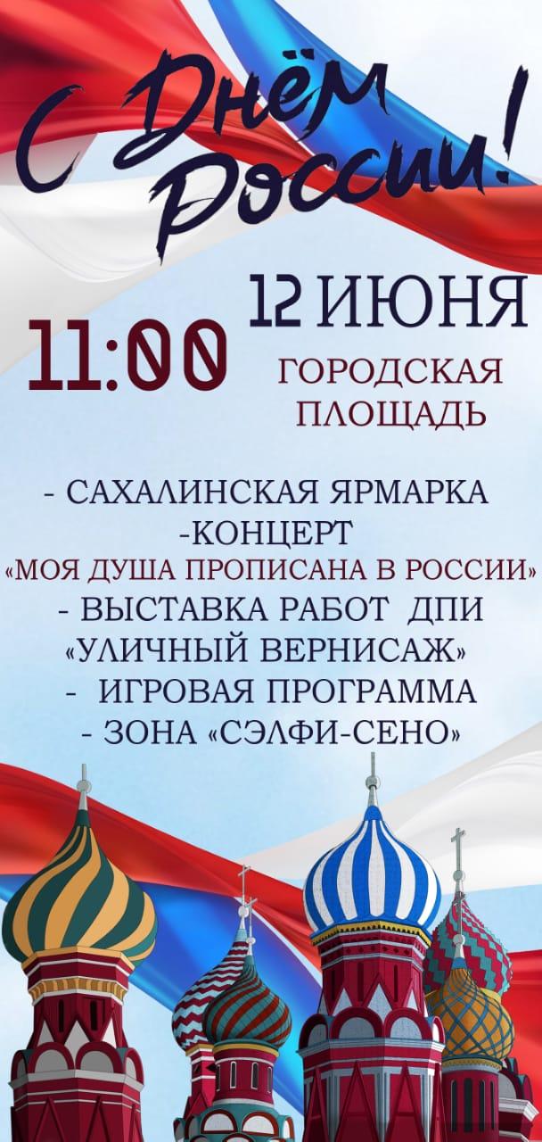 афиша День России