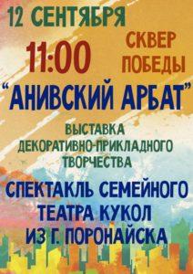 12 сентябряв11:00празднование Дня города
