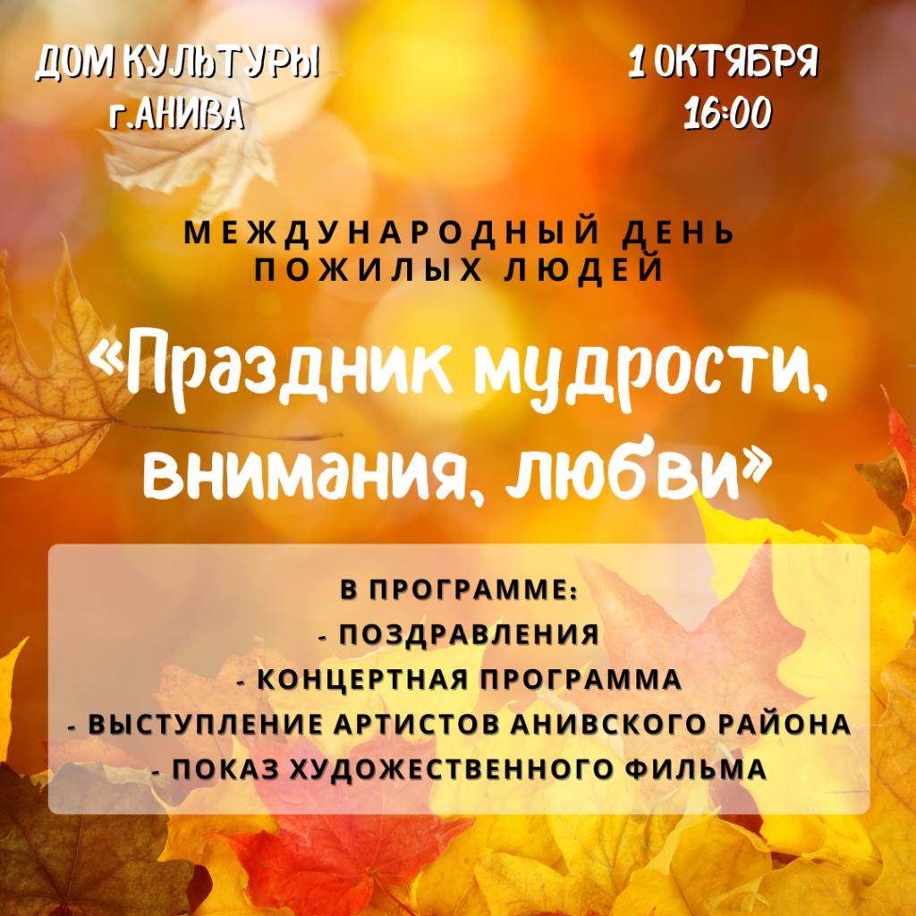 Праздник мудрости, внимания, любви @ Дом культуры г. Анива
